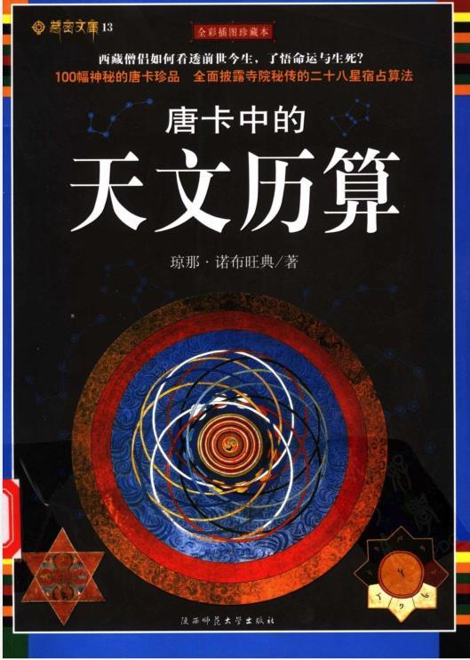 【唐卡中的天文历算】PDF文字版下载