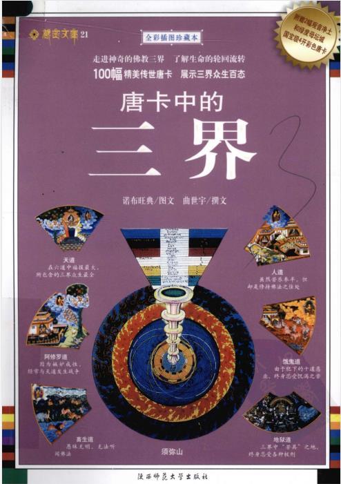 【唐卡中的三界】PDF文字版下载