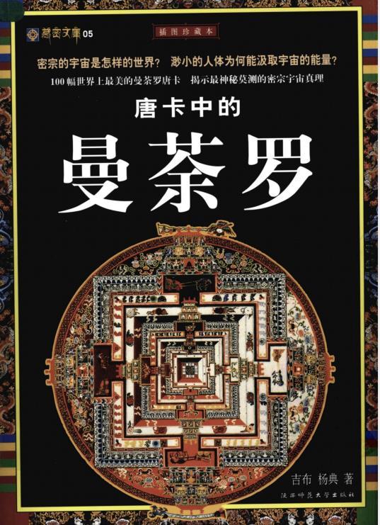 【唐卡中的曼荼罗】PDF文字版下载
