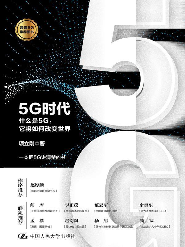 2019-05《5G时代》.jpg