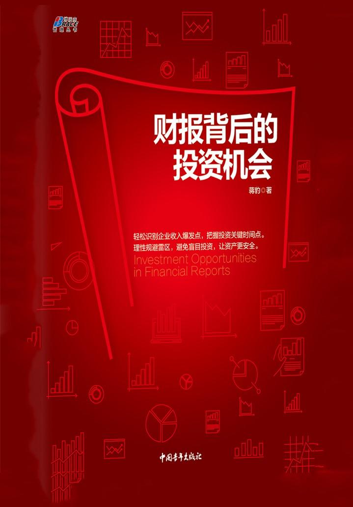 2019-07《财报背后的投资机会》.jpg