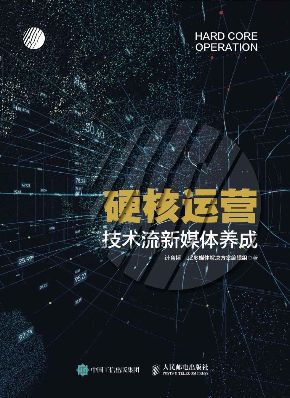《硬核运营:技术流新媒体养成》pdf电子书下载