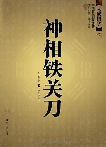 【 神相铁关刀】  PDF文字版下载
