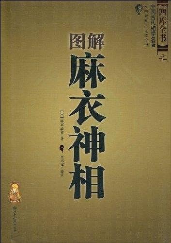 【图解麻衣神相】PDF文字版