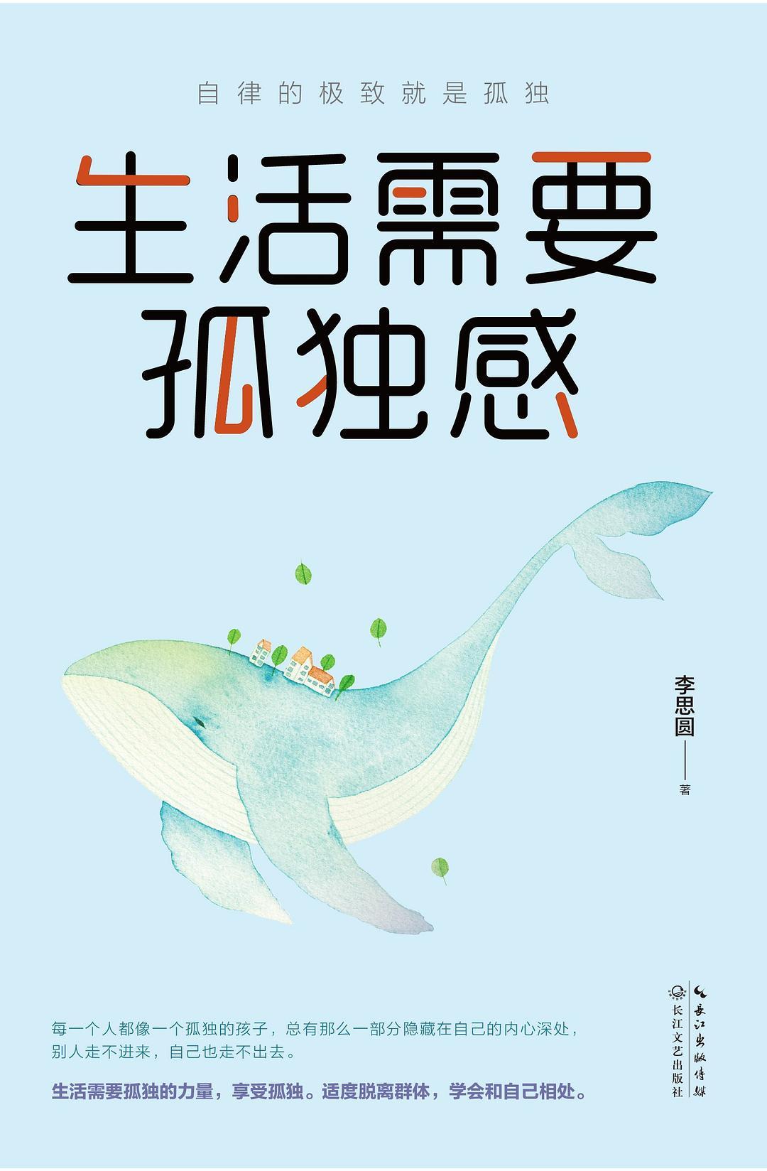 李思圆《生活需要孤独感》pdf电子书下载