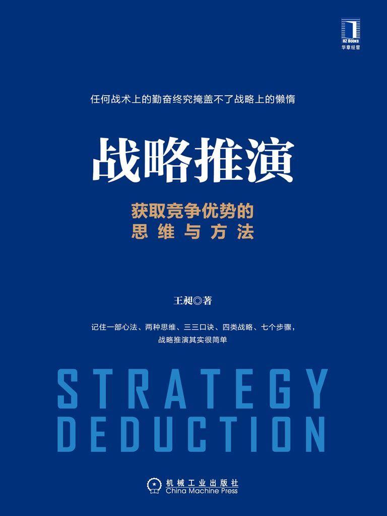 王昶《战略推演》pdf电子书下载