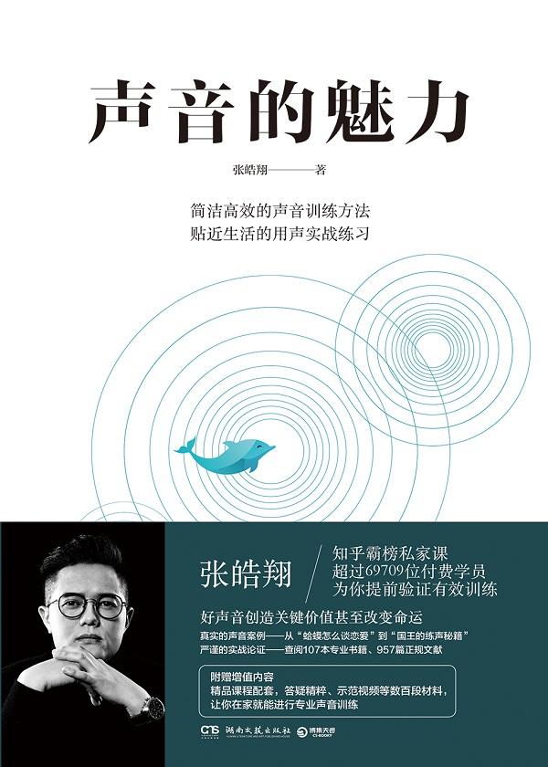 张皓翔《声音的魅力》pdf电子书下载